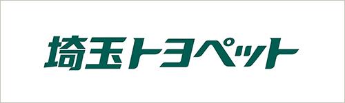 埼玉トヨペット